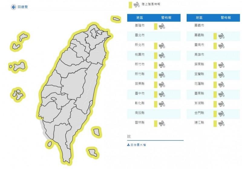 氣象局今日10點針對18縣市發布「陸上強風特報」。(翻攝自中央氣象局)