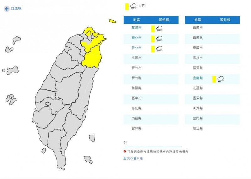 氣象局在今日下午3時10分前針對宜蘭縣、基隆北海岸地區及大台北山區發布大雨特報。(翻攝自氣象局)