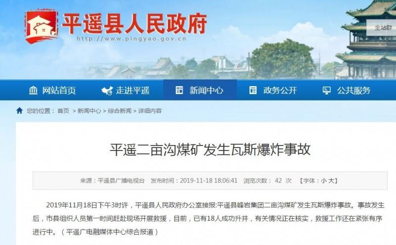 中國山西平遙礦坑傳氣爆。(圖擷取自平遙縣政府網站)