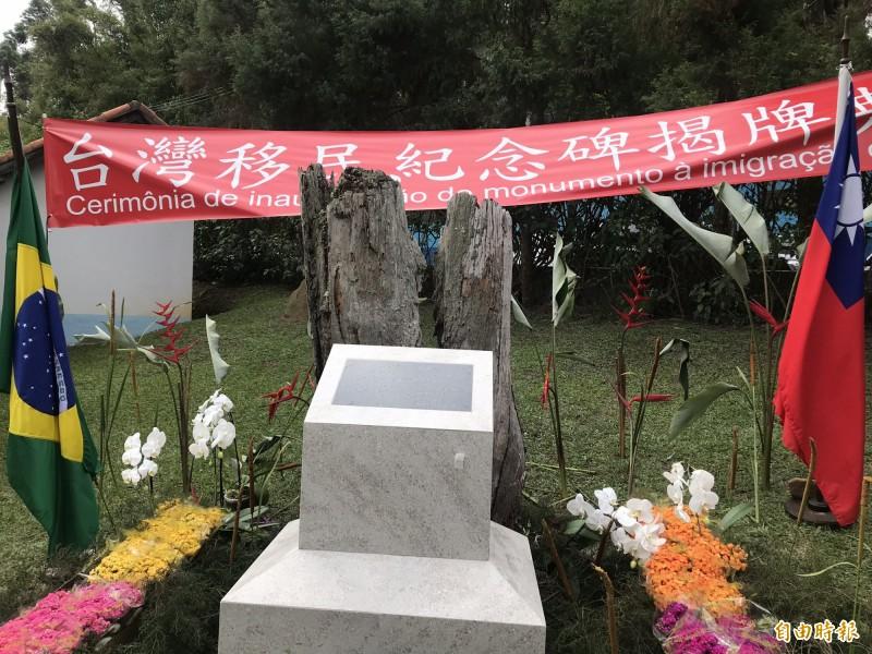 台灣移民紀念碑。(記者謝如欣攝)