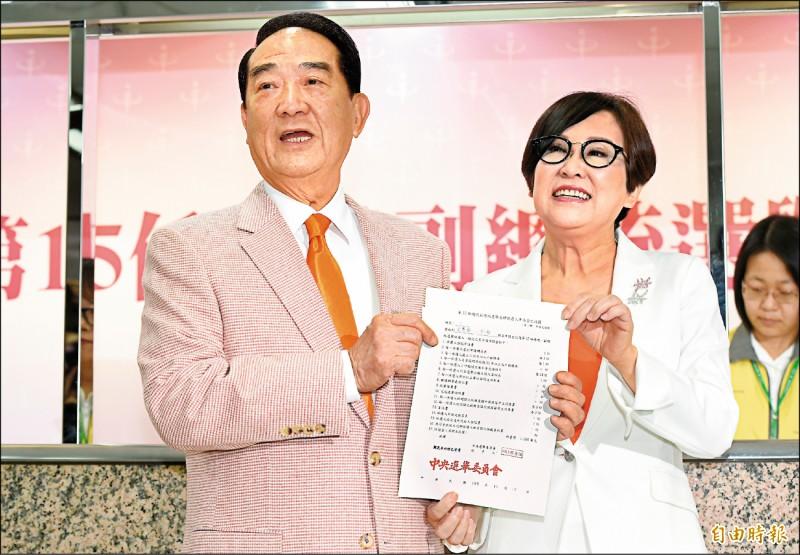親民黨總統及副總統參選人宋楚瑜(左)、余湘昨「搶頭香」完成登記。宋表示,這是他44年來,選舉路的最後一哩,他將用盡平生所學,回饋他所愛的台灣。 (記者廖振輝攝)