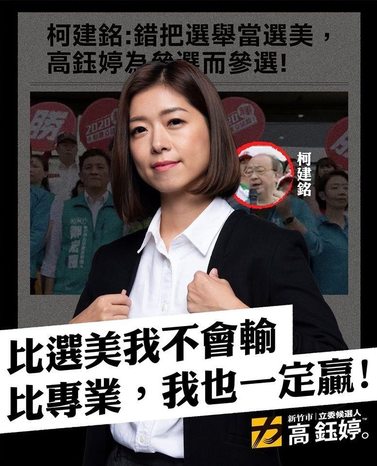 時力高鈺婷在臉書反擊,「比選美我不會輸。比專業,我也一定贏!」(圖取自臉書)