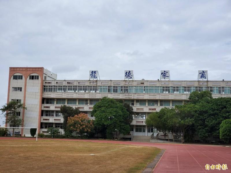龍德家商宣布將改制為私立雙語中小學。(記者蔡政珉攝)