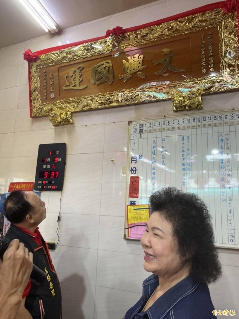 總統府秘書長陳菊為小英總統「文興國運」贈匾揭牌。(記者洪臣宏翻攝)