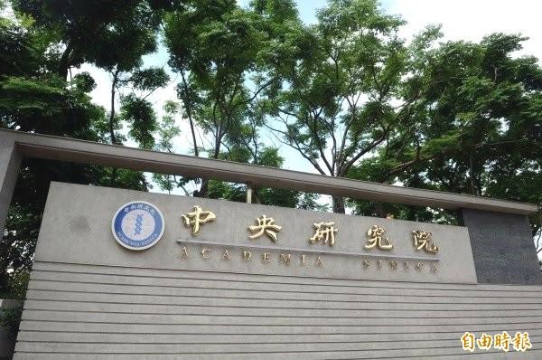 中央研究院。(資料照,記者簡惠茹攝)
