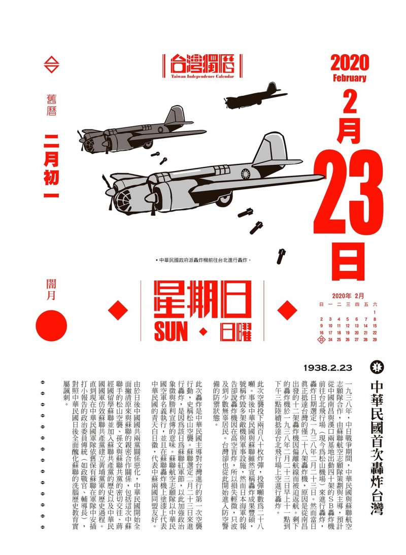 The Republic of China's first aerial bombardment of Taiwan in 1938 is depicted in the 2020 Taiwan Independence Calendar. Photo courtesy of Avanguard Publishing House