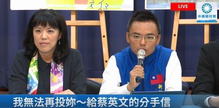 國民黨發表「我無法再投妳~給蔡英文的分手信」系列影片終結篇。(取自國民黨臉書)