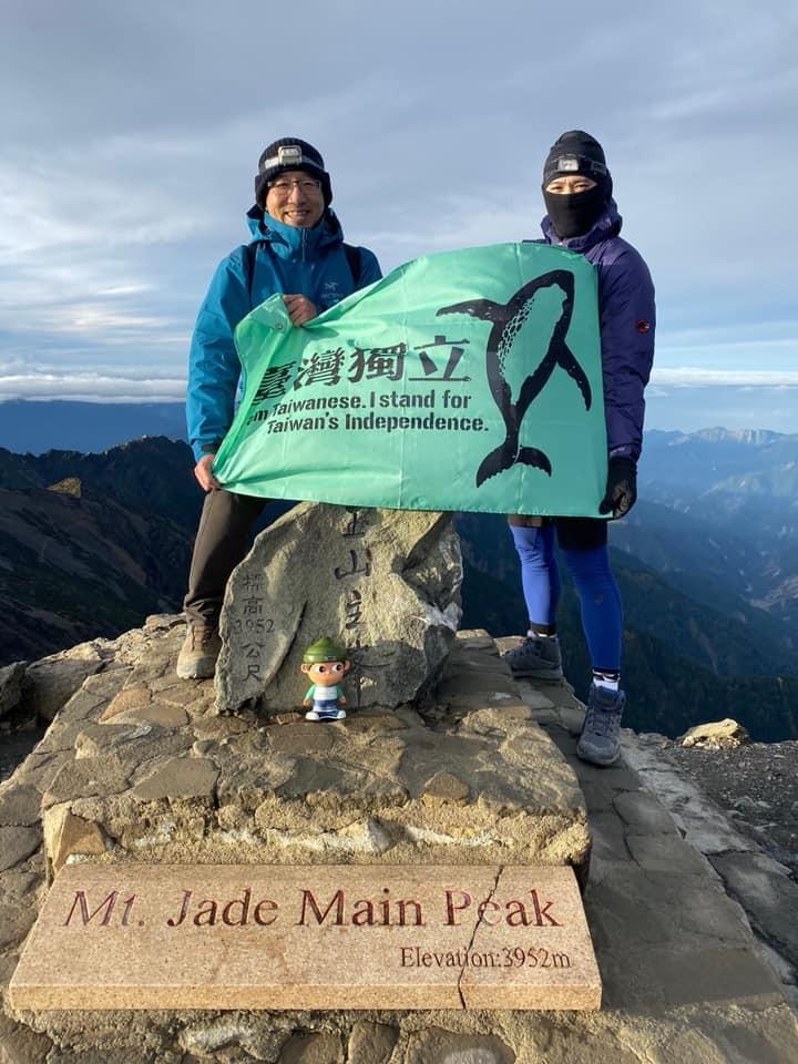 高雄市議員陳致中(左)19日攻頂玉山,並在玉山頂展示台灣獨立旗幟。(擷取自陳致中臉書)