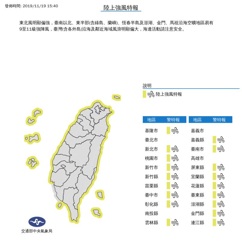 氣象局發布18縣市強風特報。(取自官網)