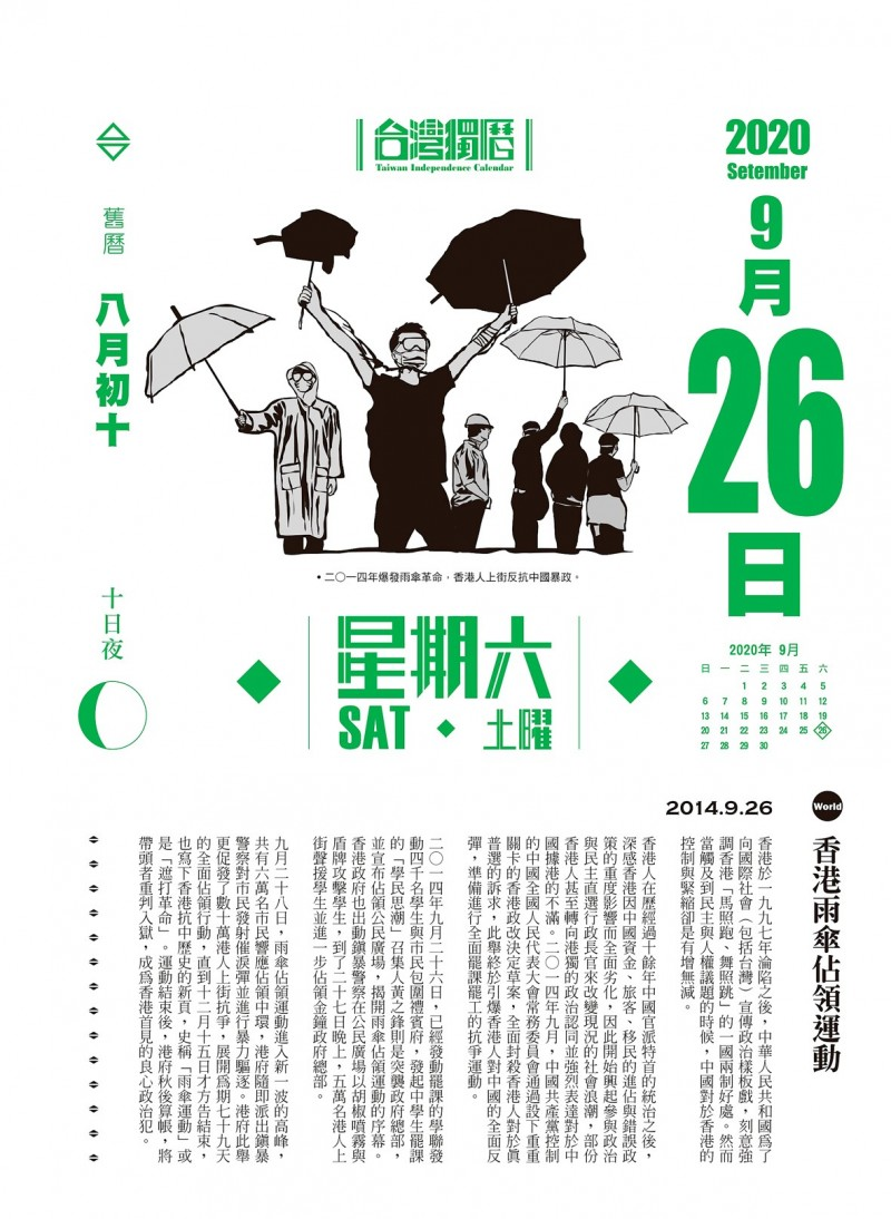 "Hong Kong's 2014 pro-democracy ""Umbrella movement"" is depicted in the 2020 Taiwan Independence Calendar. Photo courtesy of Avanguard Publishing House"