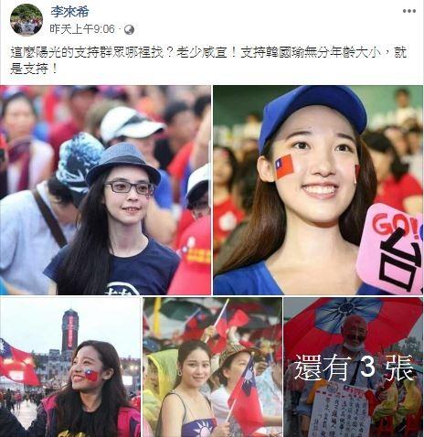 李來希試圖證明韓國瑜仍有年輕人的支持,18日在臉書PO出4張年輕女性臉貼、手拿國旗的圖片,但貼文一出,卻被眼尖的網友抓包。(圖擷取自李來希臉書)