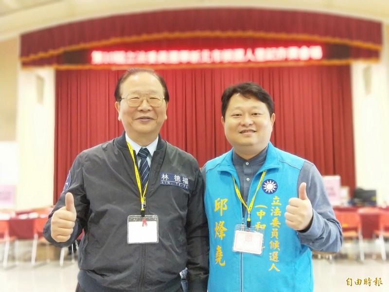 國民黨提名新北市立委第9選區(永和、中和17里)林德福(左)、第8選區(中和76里)邱烽堯,完成參選登記。(記者何玉華攝)