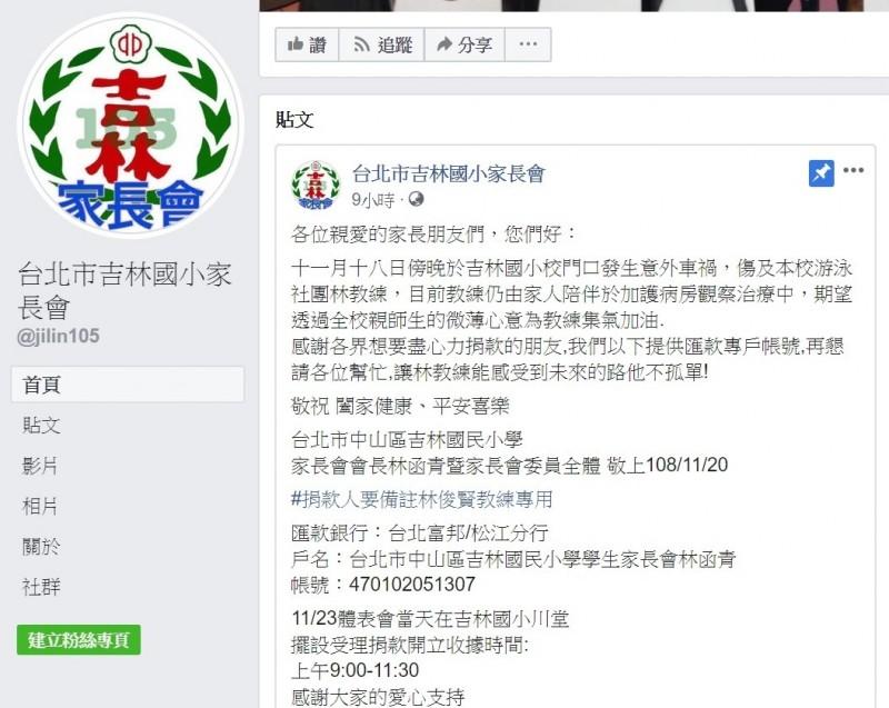 吉林國小家長會在臉書發起募款活動。(擷取自臉書)
