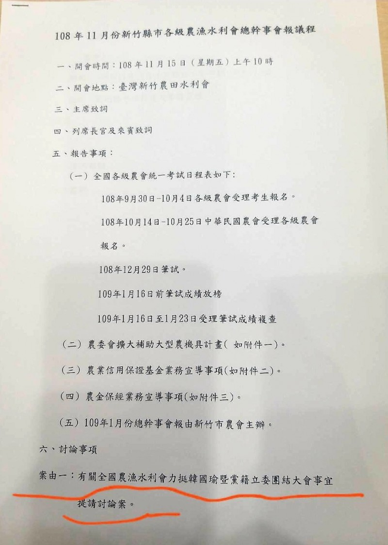 讀者爆料,在新竹農田水利會舉辦的農漁水利會總幹事會議竟然討論挺韓大會動員事項。(讀者提供)