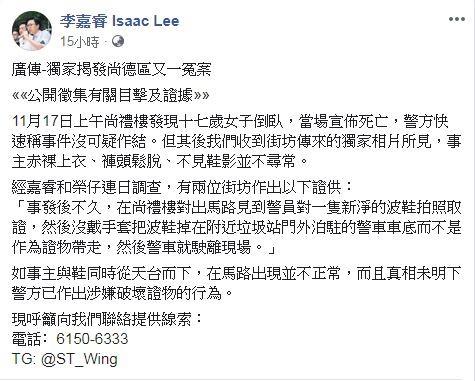 對於少女墜樓案,民主派議員候選人李嘉睿今日在臉書表示要「公開徵集有關目擊及證據」。(擷取自李嘉睿臉書)