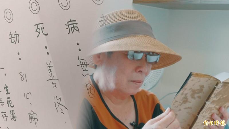 本報獨家專訪台灣奇人吳晴月,將帶大家一窺生死簿的真面目。(記者陳黠因攝)