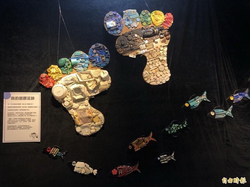 荒野在松菸文創園區舉辦「荒洋野草」行動特展,圖為以海廢拼成「塑膠足跡」藝術品。(記者羅綺攝)