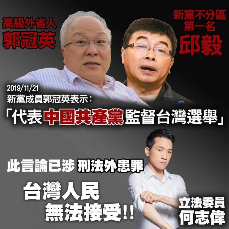 民進黨立委何志偉表示,郭冠英所言已涉刑法外患罪。(記者謝君臨翻攝臉書)(記者謝君臨攝)
