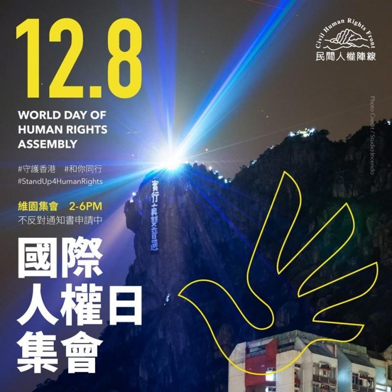 「民間人權陣線」20日宣布,將在12月8日「國際人權日」舉行集會。(圖擷取自臉書_民間人權陣線)