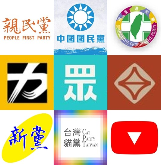 依左上至右下政黨名稱分別為親民黨、中國國民黨、民主進步黨、時代力量、台灣民眾黨、台灣基進、新黨、台灣貓黨、歡樂無法黨。(合成照)