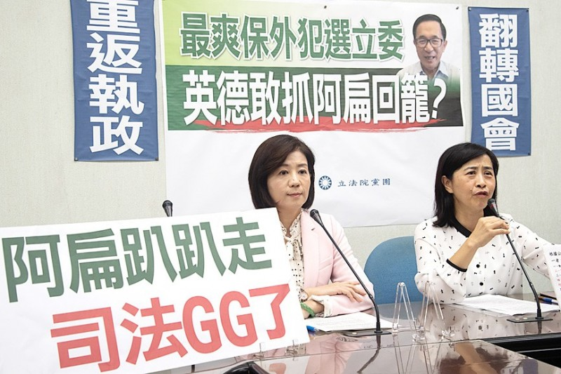 "Chinese Nationalist Party (KMT) legislators Alicia Wang, left, and Lin Yi-hua speak at a news conference at the Legislative Yuan in Taipei yesterday with signs that say: ""A-bian does what he pleases, the judiciary is broken."" Photo: CNA"