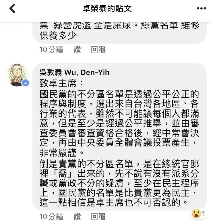 因為不分區名單遭諷,讓國民黨主席吳敦義相當不滿,今天上午到卓榮泰臉書留言嗆聲。(畫面截自卓榮泰臉書)