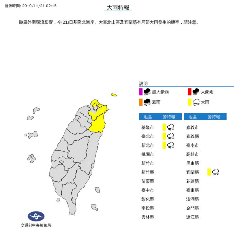 氣象局於基隆市、台北市、新北市、宜蘭縣發布大雨特報。(圖擷取自中央氣象局)
