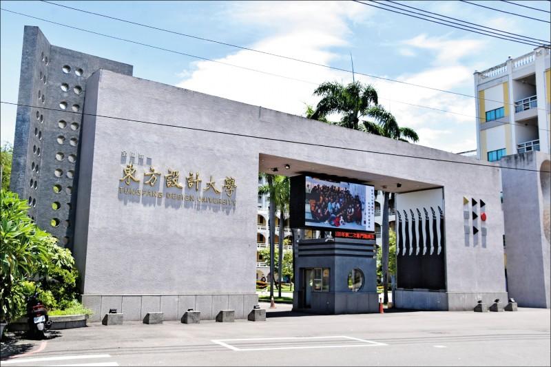 私立東方設計大學校長難產9個月,教育部首度「官派代理校長」進駐,讓學校可以穩健辦學。(資料照)
