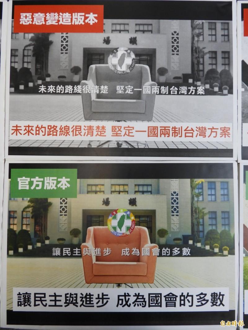 中國網軍變造民進黨的政黨片影片,將蔡英文總統向一國兩制說不的聲音內容,剪接小英其他音檔,變聲為「未來路線很清楚,堅定一國兩制台灣方案」。(記者陳鈺馥攝)