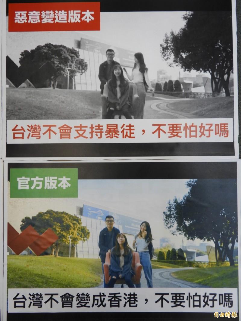 民進黨影片內容原為「台灣不會變成香港,不要怕好嗎」,遭中國網軍變造成「台灣不會支持暴徒,不要怕好嗎」。(記者陳鈺馥攝)