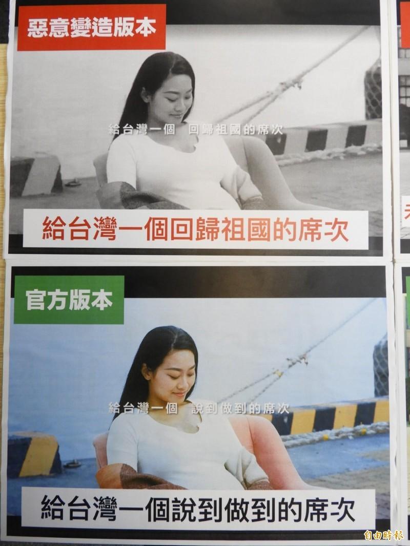 民進黨影片內容原為「給台灣一個說到做到的席次」,遭中國網軍變造成「給台灣一個回歸祖國的席次」。(記者陳鈺馥攝)