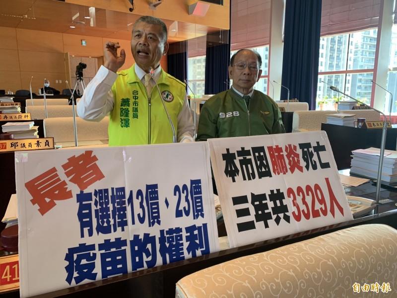 台中市議員蕭隆澤、謝明源要求公費肺炎鏈球菌疫苗能供長者選擇13價及23價疫苗。(記者蔡淑媛攝)