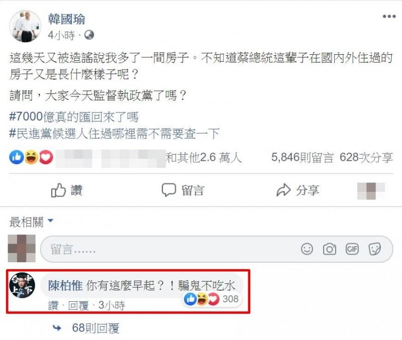 韓國瑜今日早上8時發文暗酸蔡英文,沒想到讓陳柏惟直接在貼文底下直球問韓「你有這麼早起?!騙鬼不吃水」。(圖擷自韓國瑜臉書貼文)