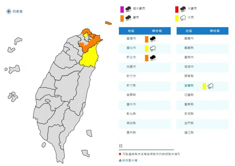 氣象局針對宜蘭、雙北部分地區發布豪雨特報。(擷取自中央氣象局)