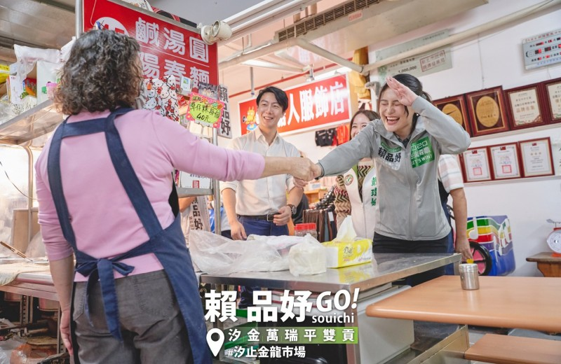 賴品妤昨日赴汐止金龍市場拜票,可愛模樣吸睛。(圖擷自賴品妤臉書)