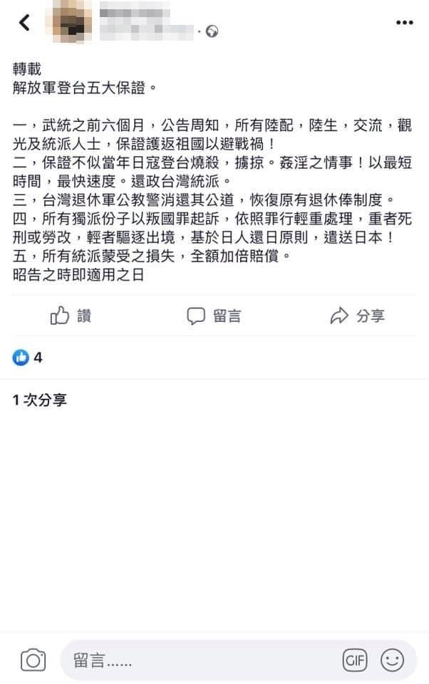 李戡指出,有「武統韓粉」在臉書放出消息,危害比郭冠英更大。(圖取自李戡臉書)
