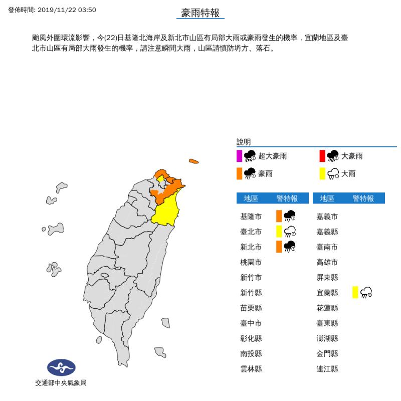 氣象局於基隆市、新北市發布豪雨特報,台北市、宜蘭縣發布大雨特報。(圖擷取自中央氣象局)