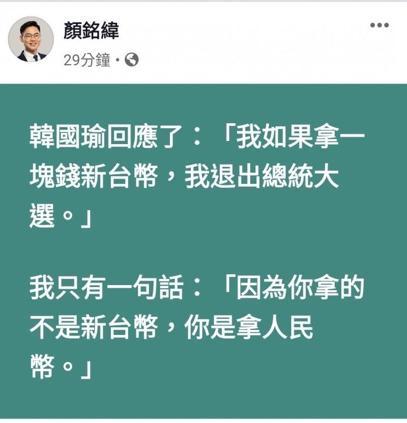 台灣基進發言人顏銘緯質疑韓國瑜,拿的不是新台幣、是人民幣?(記者王榮祥翻攝)