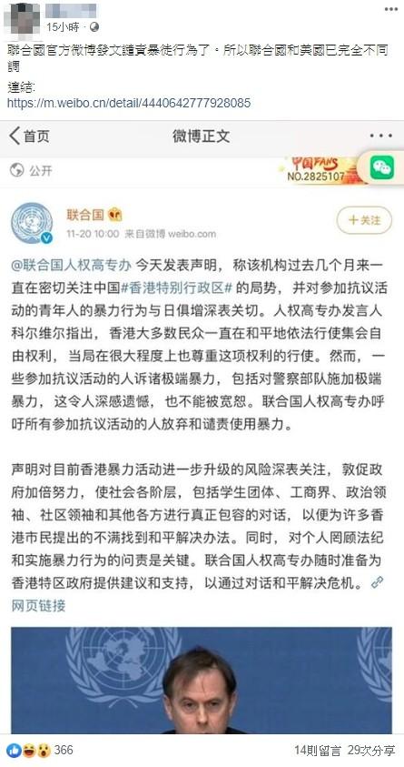 聯合國的中國官方微博轉PO聯合國人權高專辦的聲明網頁連結時,在貼文中僅擷取反送中抗議人士暴力的相關描述,對港警暴力忽略不提。(擷取自台灣事實查核中心)
