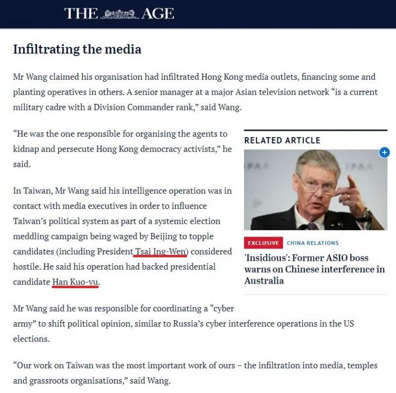 王立強表示,他所在的情報部門正在與媒體高層聯繫,以影響台灣的政治體系,這是北京推翻總統蔡英文的系統性選舉干預行動,間諜透過行動支持國民黨總統參選人韓國瑜。(圖擷取自《時代報》)