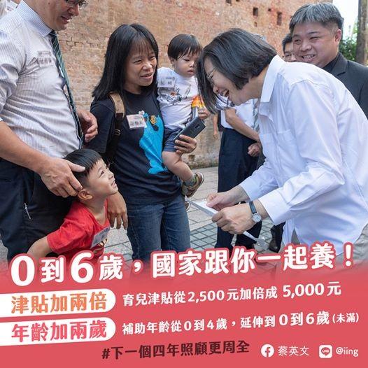 總統蔡英文宣布育兒津貼加倍發放,從2500元變成5000元,發放年齡也從4歲延長到6歲。(圖片來源:蔡英文臉書)