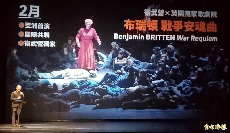 衛武營國家藝術文化中心今宣告明年上半年將推出40檔主辦節目,重頭戲是衛武營與英國國家歌劇院共製《戰爭安魂曲》亞洲首演。(記者陳文嬋攝)