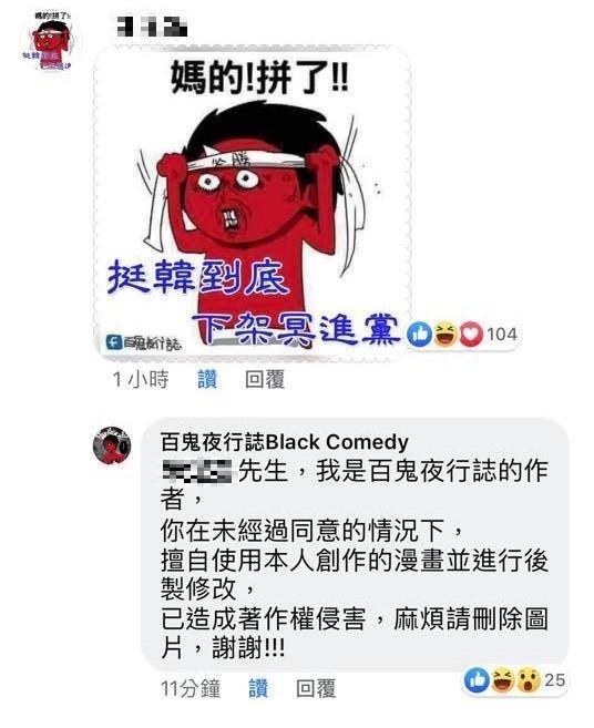 韓粉擅自盜圖並後製成為挺韓圖片,讓阿慢氣得留言要求該韓粉刪除圖片。(擷取自「百鬼夜行誌Black Comedy」臉書粉絲專頁)