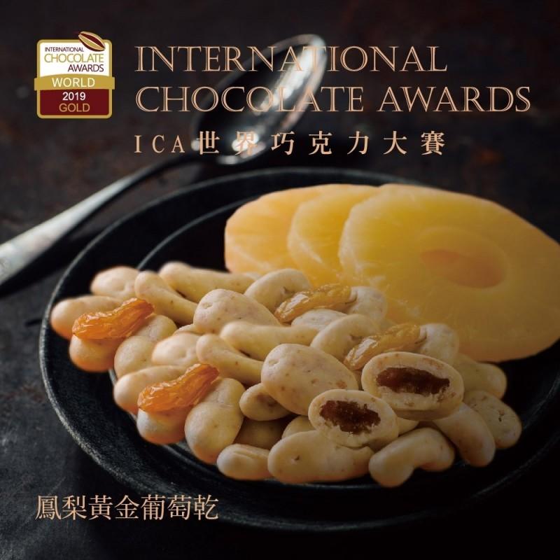 「鳳梨黃金葡萄乾巧克力」獲2019 ICA世界巧克力大賽全球總決賽金牌。(妮娜巧克力提供)