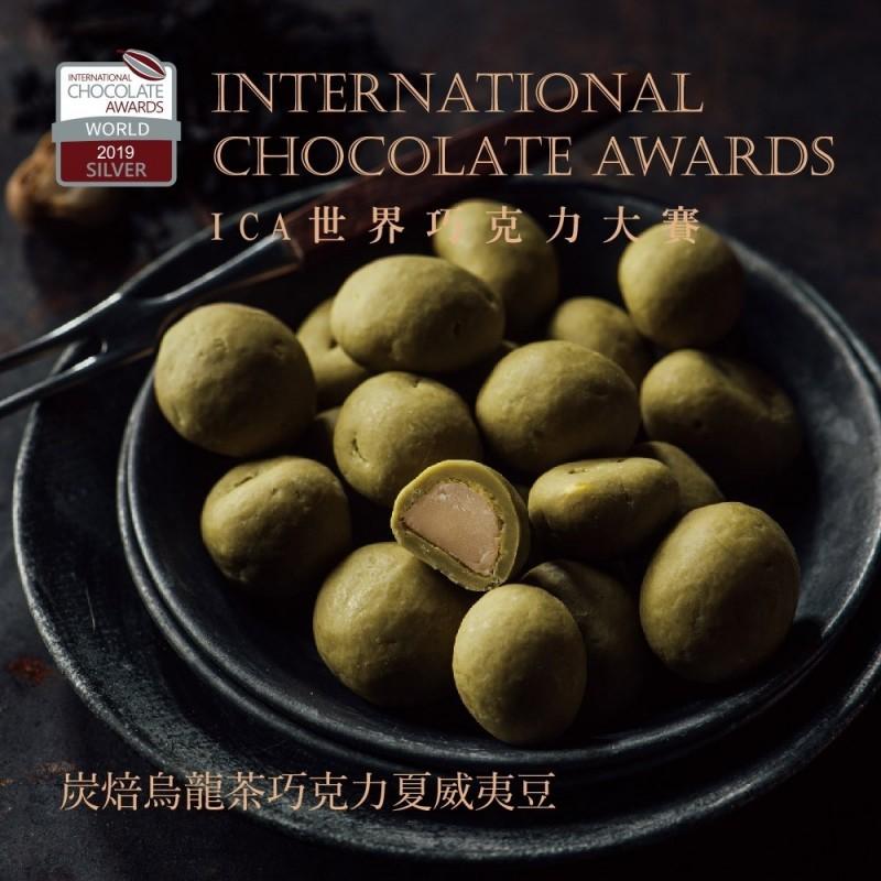 「炭焙烏龍茶巧克力夏威夷果」獲2019 ICA世界巧克力大賽全球總決賽銀牌。(妮娜巧克力提供)