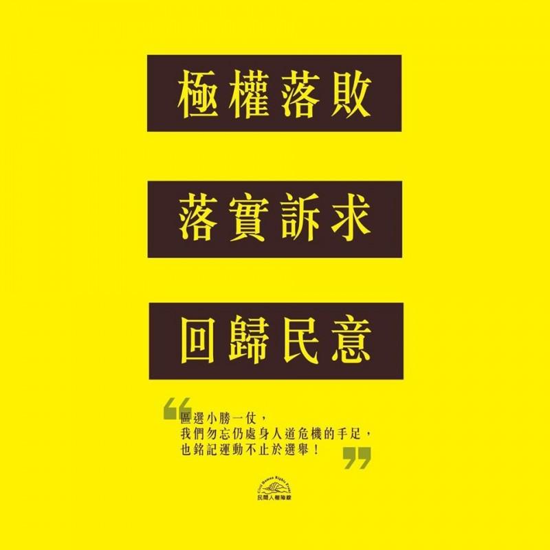 香港昨日舉行區議會選舉,泛民主派各區候選人取得壓倒性勝利,民間人權陣線(民陣)今天也發表聲明,呼籲港府立即停止包圍理工大學,並落實反送中5大訴求。(圖擷自民間人權陣線臉書)