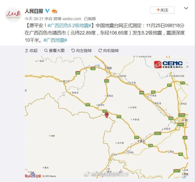 中共官媒人民日報在微博證實地震消息。(翻攝自微博)