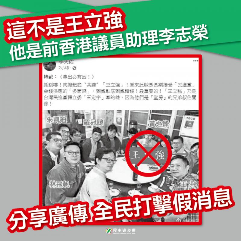 民進黨在臉書粉專發文指出,照片中被造謠為「王立強」者,實為前香港立法會議員姚松炎的助理,名叫李志榮。請民眾廣傳、分享到您的塗鴉牆與Line上,讓更多人知道真相。(圖擷取自民進黨臉書)