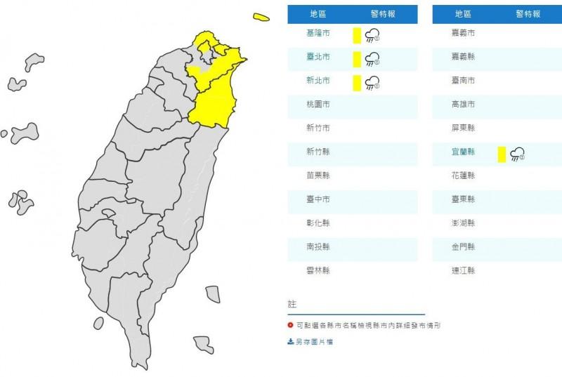 氣象局對台北、新北、宜蘭、基隆發布大雨特報。(擷取自中央氣象局)