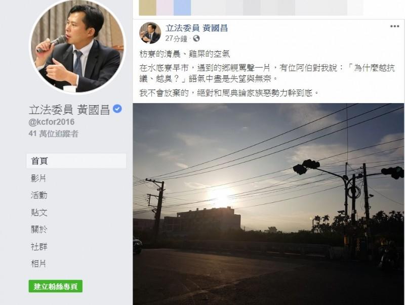 黃國昌凌晨南下屏東開直播批樂樂養雞場。(記者蔡宗憲翻攝)